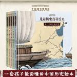 中国国家博物馆儿童历史百科绘本(5册) 家我们从哪里来+商贸+大河+我们祖先的餐桌+我们怎么走遍世界5-12岁儿童历史