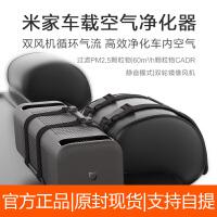 [现货当天发]Xiaomi/小米 车载空气净化器USB版消除异味PM2.5