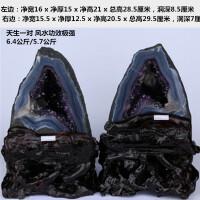 天然紫晶簇紫晶洞块 紫水晶洞片 水晶族 原石聚宝盆 摆件消磁 紫色 紫水晶对洞