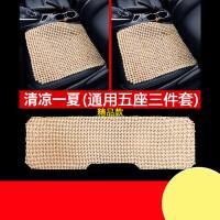 菩提子汽车坐垫夏季单片凉垫车垫子四季通用夏天木珠制冷汽车座垫 ()前排单片三件套