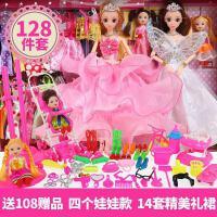 ?女孩礼物换装芭比娃娃套装公主大礼盒婚纱洋娃娃生日节日儿童玩具? 4娃娃128件套 A款 其他尺寸