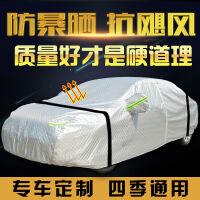 汽车车衣车罩专用防晒防雨套子隔热遮阳外罩车套雨衣外套非全自动 汽车用品