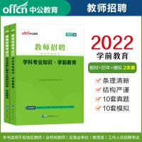 中公教育2021教师招聘考试专用教材:学前教育(教材+历年真题)2本套