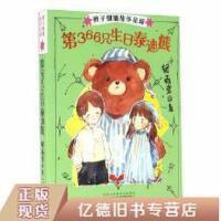 【二手旧书9成新】第366只生日泰迪熊/辫子姐姐故事星球郁雨君9787539
