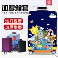 拉杆箱护套加厚弹力行李箱保护套 旅行箱保护套 24皮箱子套26 拉杆箱套28寸
