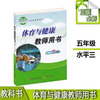 体育与健康教师用书 水平三5年级 义务教育教科书 杨文轩 科学出版社 龙门书局 9787508822