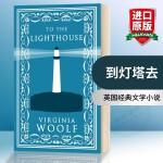 到灯塔去 英文原版 To the Lighthouse 英国经典文学小说 弗吉尼亚伍尔夫Virginia Woolf
