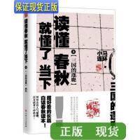 【二手旧书9成新】读懂春秋,就懂了当下3:三国的逐鹿 /小马连环 吉林文史出版社