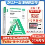 【第二分册】2020建筑结构 2020年一级注册建筑师考试教材2 第二分册 全国一注书籍 注册一级建筑师设计师 中国建
