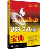 【新书店正版】USB 3 0编程宝典郑杰9787121212963电子工业出版社