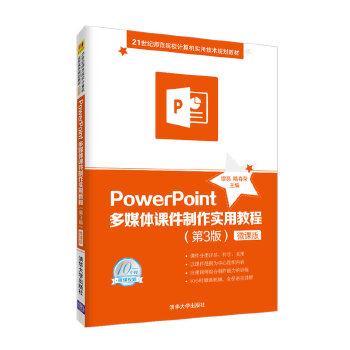 PowerPoint多媒体课件制作实用教程(第3版)-微课版 配套10小时微课视频,全程语音讲解