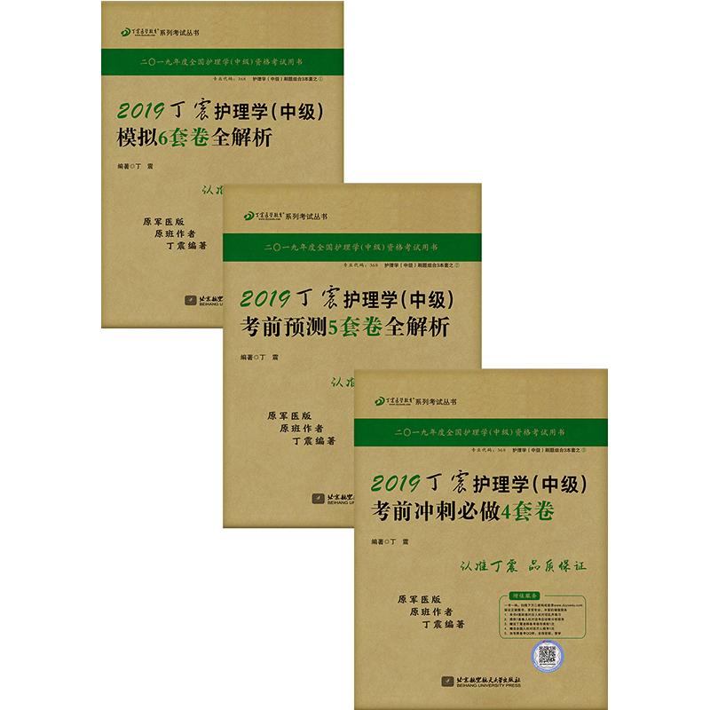 2019丁震护理学(中级)刷题3本套:模拟6套卷全解析+考前预测5套卷全解析+考前冲刺必做4套卷 可搭人卫教材