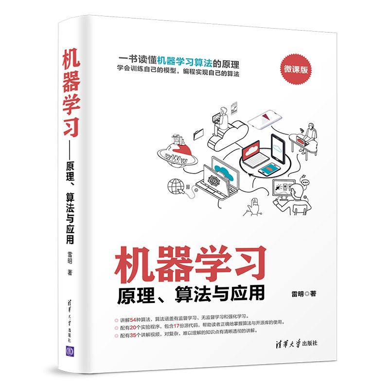 机器学习——原理、算法与应用 全书深入浅出,兼具广度与深度,帮助读者真正掌握机器学习、深度学习的原理与应用