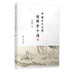 中国古代文学阐释学十讲