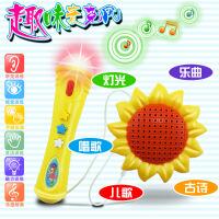 儿童早教益智玩具卡通向日葵灯光音乐麦克风宝宝回音话筒玩具