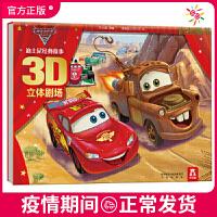 迪士尼经典故事3D立体剧场第一辑(上)-赛车总动员2 3-6岁幼儿园睡前故事书让孩子身临其境 看动画 讲故事 3D场景