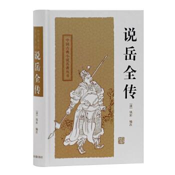 说岳全传(中国古典小说名著丛书) 上海古籍出版