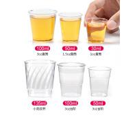 【支持礼品卡】一次性品尝杯航空杯小硬塑料杯试饮试吃杯白酒喇叭花30/50/100 jb0