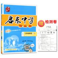 2019秋启东中学作业本七年级上册英语R人教版