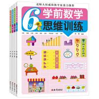 数学思维训练全2册趣味阶梯数学幼儿游戏书幼儿园启蒙早教书3-4岁全脑逻辑大班小学一年级天天练大脑的智力开发儿童益智书籍