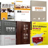 定制家具设计制造营销+家具造型与结构设计+室内与家具设计人体工程学+家具设计制图・结构与形式+家具设计常用资料集家具设