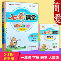 2019春 七彩课堂 一年级数学 下册 RJ/人教版 河北教育出版社