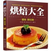 烘焙大全 蛋糕 酥挞篇 烘焙书籍 甜品西式甜点 西点西餐美食菜谱 学做蛋糕制作烘培翻糖技术 裱花自学入门 家庭美食课堂