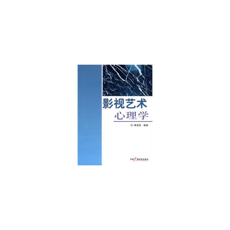 影视艺术心理学 秦俊香 中国广播影视出版社 书籍正版!好评联系客服有优惠!谢谢!