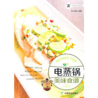 """电蒸锅美味食谱(""""煮""""妇的时尚新厨房) 犀文图书著 中国农业出版社"""
