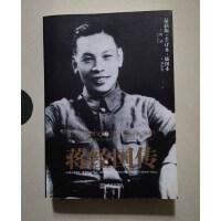 【二手旧书85成新】蒋经国传 /[美]陶涵 华文出版社