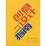 创意设计指南(美)克劳斯,许骅,吴天赋上海人民美术出版社9787532231683