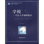 学校:一个让人幸福的地方 戴铜,沈健 江苏教育出版社 9787549948437