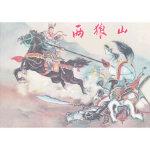 两狼山(精) 陈光镒 绘 黑龙江美术出版社 9787531824497