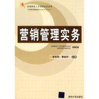 【年末清仓】营销管理实务(全国商务人才培训认证丛书)