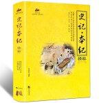 国学经典:史记*本纪精粹