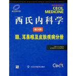 西氏内科学(第24版)――眼、耳鼻喉及皮肤疾病分册(E)