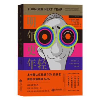 明年更年轻:欧美精英人士逆转生理时钟的关键法则(pdf+txt+epub+azw3+mobi电子书在线阅读下载)