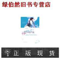 【二手正版9成新现货包邮】 爱情保卫战 季海东 中国华侨出版社