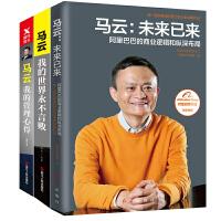 马云:未来已来+我的管理心得(新版)+我的世界永不言败(套装共3册)企业培训 公司管理书籍