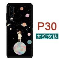 华为手机壳p20p30星空宇宙nova4软壳3黑色全包2s mate20pro女plus