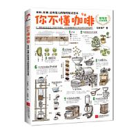 【二手书9成新】你不懂咖啡:有料、有趣、还有范儿的咖啡知识百科[日]石胁智广 快读慢活 出品9787539975276