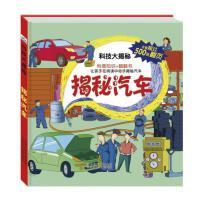 科技大揭秘:揭秘汽车(中国自己的互动百科 大视觉500张翻页)【特价活动】
