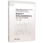 转型经济下新创企业联盟网络研究:形成、演化及作用机理