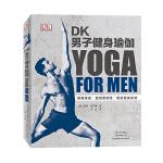 DK男子健身瑜伽