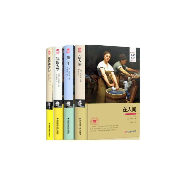 高尔基3部曲 童年 在人间 我的大学+格列佛游记 正版原著无删减全译本成人儿童均可阅读 世界小说名著课外书籍