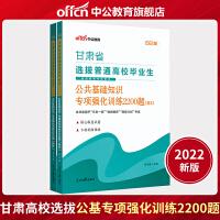 中公教育2020甘肃省选拔普通高校毕业生基层服务考试用书:公共基础知识专项强化训练2200题