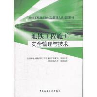 地铁工程施工安全管理与技术 北京交通大学 组织编写 9787112141906 中国建筑工业出版社教材系列