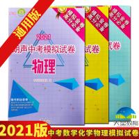 包邮 2021版 朗声中考模拟试卷物理化学数学 模拟金卷 中考试卷化学物理数学