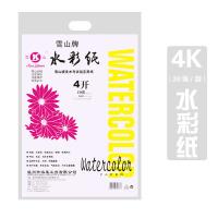 4开8开素描纸4k160g水彩纸速写纸绘图铅画纸本水粉颜料画纸