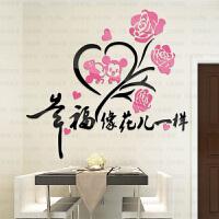 墙壁装饰温馨浪漫 3d亚克力立体墙贴纸画自粘婚房客厅卧室床头背景